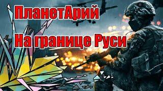 ПланетАрий–На границе Руси || Голос копия Юрия Хоя Сектор газа || battlefield 4