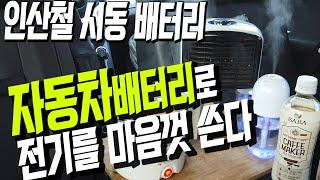 #91 차박캠핑 전기 종결! | 인산철시동배터리 | 차…