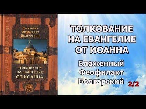 Толкование на Евангелие от Иоанна  Блаженный Феофилакт Болгарский  часть 2 из 2  аудиокнига