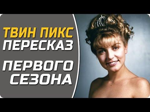 Твин Пикс - Подробный пересказ первого сезона   Twin Peaks 1990