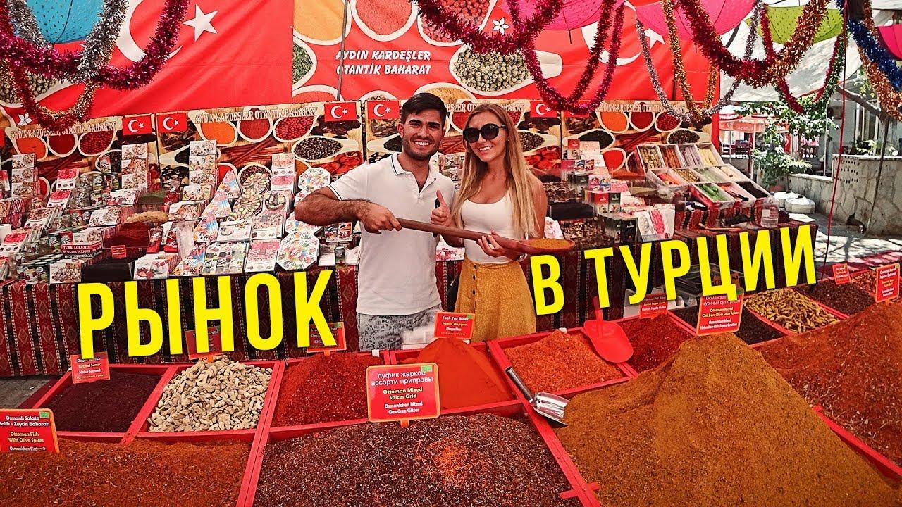 Рынок в Турции - Цены на Фрукты, Купили Виагру, Опять Попали на Деньги ea74da2541f