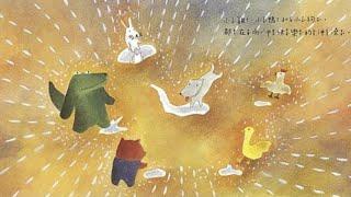 [下雨的味道🌧] Fely姐姐說故事   廣東話粵語故事   睡前故事   兒童故事