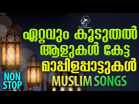 സൂപ്പർഹിറ്റ് മാപ്പിളപ്പാട്ടുകൾ  | Super Hit Malayalam Mappila Songs Non Stop