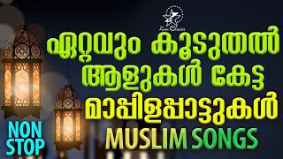 Super Hit Malayalam Mappila Songs Non Stop