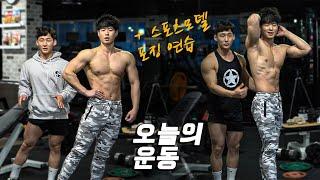 내추럴대회 준비중,  남자는 스포츠모델이지..(!?) …