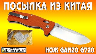 пОСЫЛКА ИЗ КИТАЯ Нож GANZO G720
