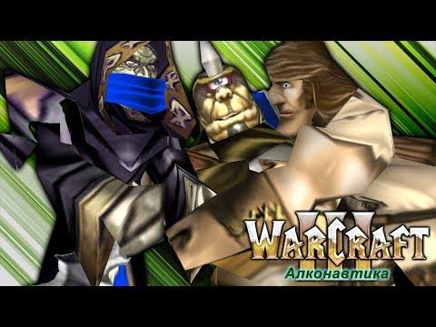 #1 СОБИРАЕМ ЛУЧШУЮ КОМАНДУ / Как всё началось / Warcraft 3 Алконавтика прохождение
