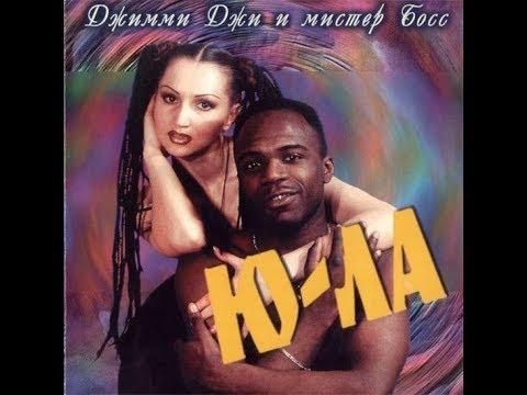 Джимми Джи и Мистер Босс  -  Ю-Ла (1995)