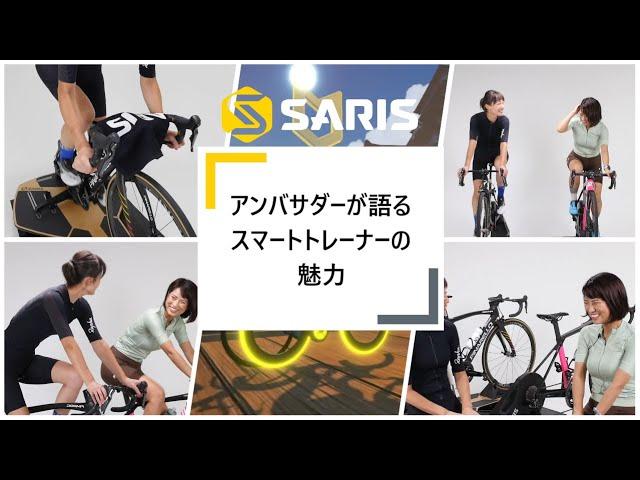 動画公開!SARISアンバサダーが語るスマートトレーナーの魅力