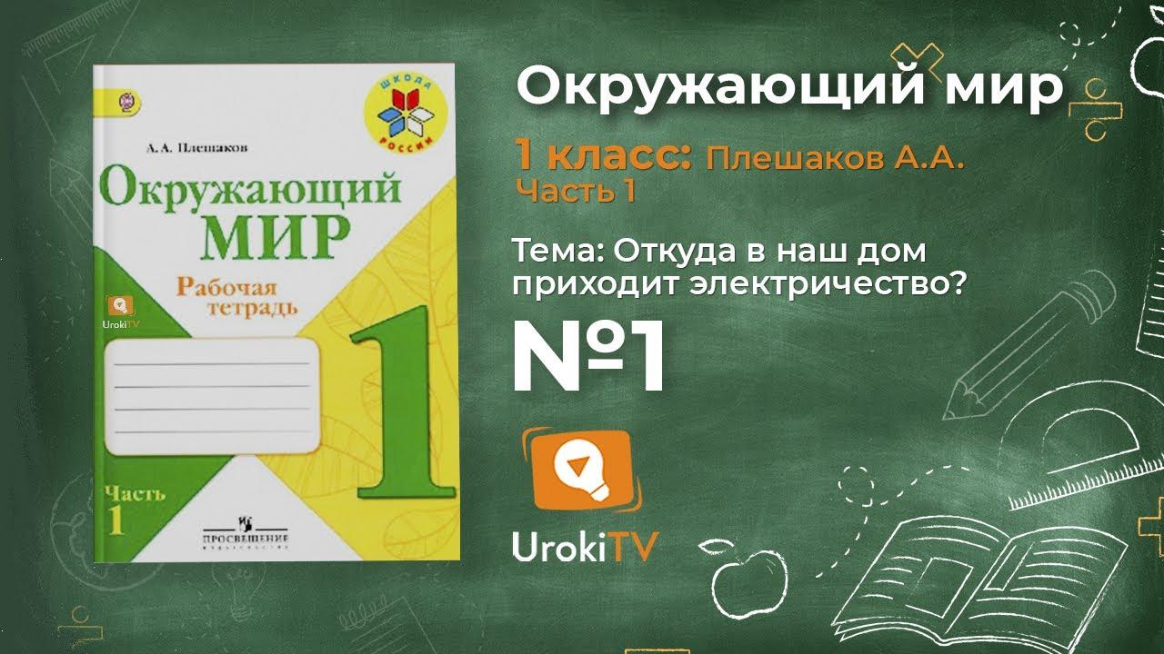Страница 59 Упражнение 5 «Гласные звуки» - Русский язык 1 класс .