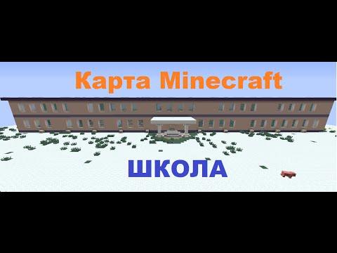 ШКОЛА в Minecraft (КАРТА) БЕЗ МОДОВ