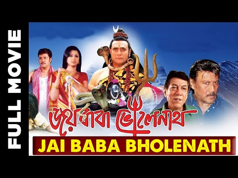 Jai Baba Bholenath │Full Devotional Movie │Jackie Shroff, Abhishek Chatterjee