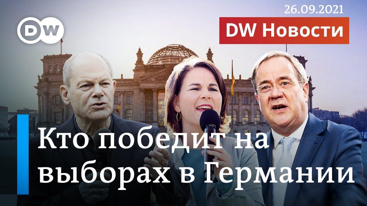 Выборы в Германии: кто станет преемником Ангелы Меркель? Спецвыпуск DW Новости