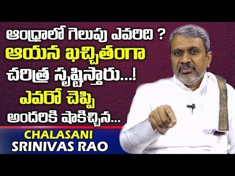 ఆంధ్రాలో గెలుపెవరిది ? | Chalasani Srinivas Rao About Next CM Of Andhra Pradesh | Telugu World