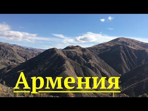 АРМЕНИЯ 🇦🇲 ARMENIA Что посмотреть, где побывать. 4к