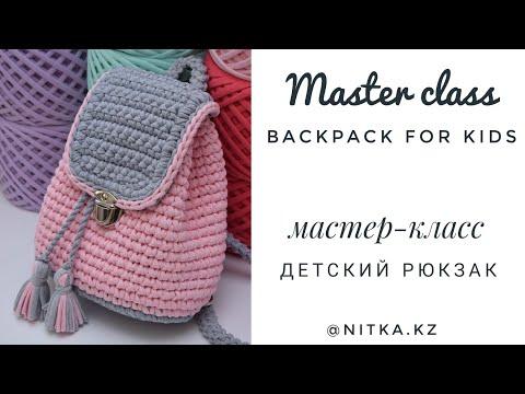 Рюкзак для девочки вязанный крючком