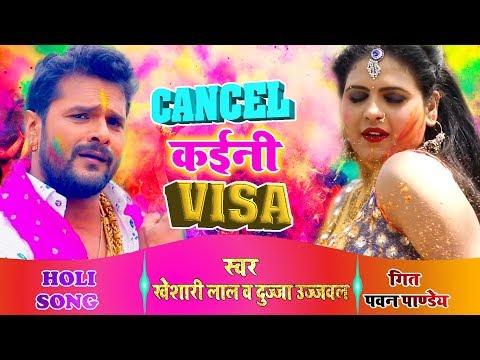 Khesari Lal Yadav (2019) का सुपरहिट होली SONG - Cancel Kaini Visa - Bhojpuri Holi Songs
