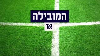 המשחק המרכזי בליגת העל - עירוני ק