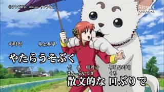 """??? ????(TVA ver.) (""""?? 2?"""" OP) ???/serial TV drama - 桃源郷エイリアン(TVA ver.) カラオケ (銀魂)"""