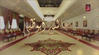 مجلس خالد بن طناف المنهالي ، محاضرة بعنوان : ادرك رمضان   مجالس ابوظبي thumbnail
