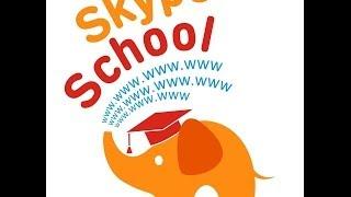 Skype school обучение по скайп в он лайн школе