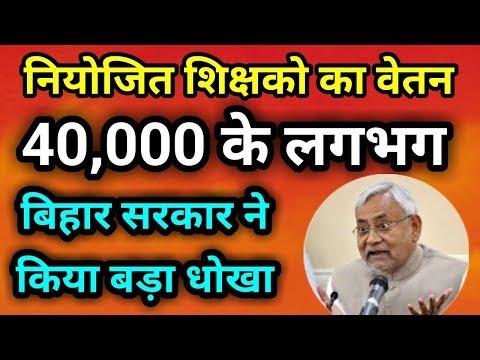 Bihar niyojit teacher latest news in hindi