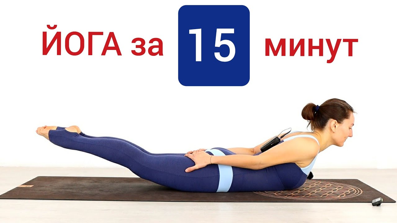 КОРОТКАЯ ЙОГА ЗА 15 МИНУТ | Домашняя йога для всех | Йога chilelavida