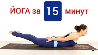 КОРОТКАЯ ЙОГА ЗА 15 МИНУТ Домашняя йога для всех Йога chilelavida