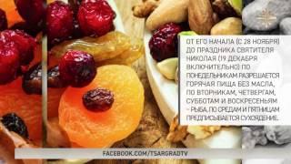 Рождественский пост: правила питания [Образ]