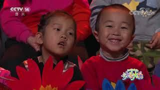 《快乐大巴》 20190621|CCTV少儿