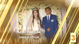 свадьба Кадеты Илья и Зина  диск 3 (14 июня 2017)