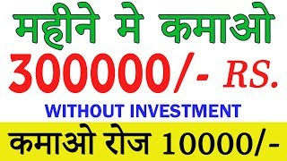 How to Earn 10000/- Rupees Daily | Without Invest | 𝗛𝗜𝗩𝗘𝗪𝗢𝗥𝗞 🔥