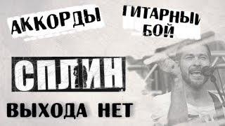 Сплин аккорды Выхода нет 🎸 cover Spleen No Exit