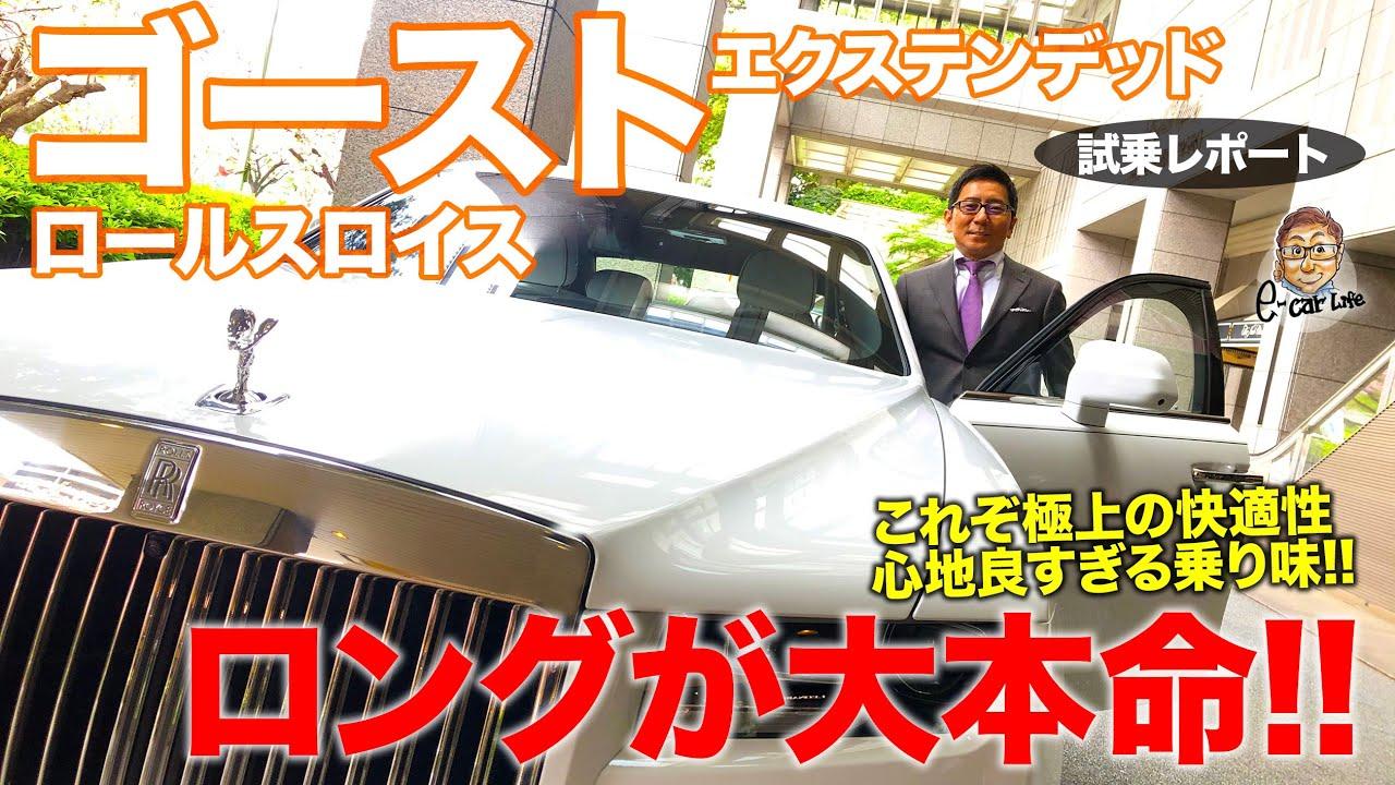 ロールスロイス ゴースト エクステンデッド【試乗レポート】広さだけでなく走りも別物!! ロング仕様が大本命!! Rolls-Royce Ghost E-CarLife with 五味やすたか