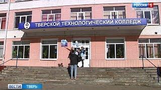 На базе Тверского технологического колледжа открылся ресурсный центр