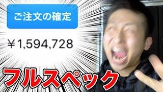【悲報】雑魚ユーチューバーが160万のiMac Proをポチってしまった結果…。【フルスペック】