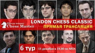 London chess classic - 6 тур, Часть 1. Школа шахмат ChessMaster