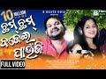 Cham Cham Bajei Paunji   Humane Sagar & Sital Kabi   FULL SONG   Tu Rakhide To Hrudae Saiti