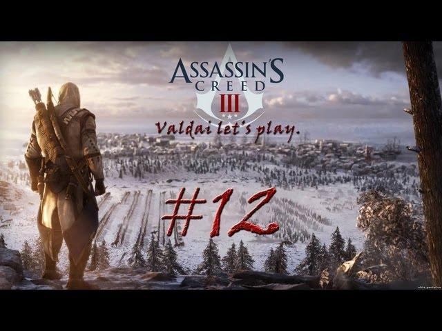 """Смотреть прохождение игры Assassin's Creed 3. Серия 12 - """"Ахиллес и первое задание."""""""