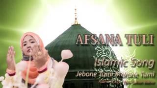 Afasana tuli: Islamic Song: Jebone Tumi Morone Tumi