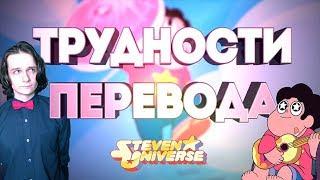 [ТРУДНОСТИ ПЕРЕВОДА] Вселенная Стивена