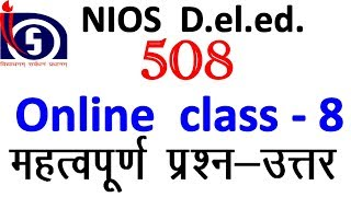 nios d el ed course 508 online class lecture study for fourth semester exam paper important notes