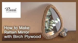 라탄 거울 만들기+자작나무 [라탄공예] 취미수업 온라인…