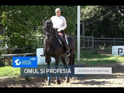Человек и профессия- Тренер конного спорта с Каролиной Рошка-Стратечук