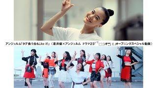 アンジュルム「タデ食う虫もLike it!」Music Videoと、蒼井優さんが出演...