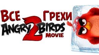 Все Грехи Angry Birds 2 в кино - Народный КиноЛяп
