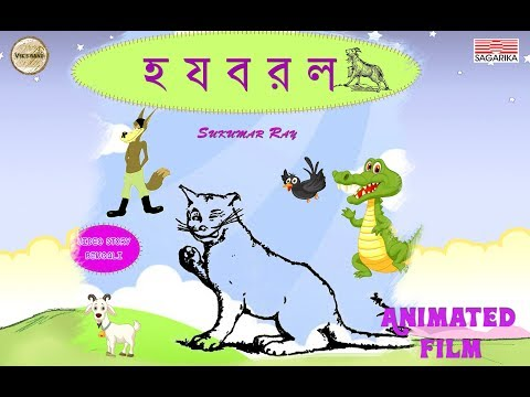 Ha Ja Ba Ra La / Nonsense By Sukumar Ray