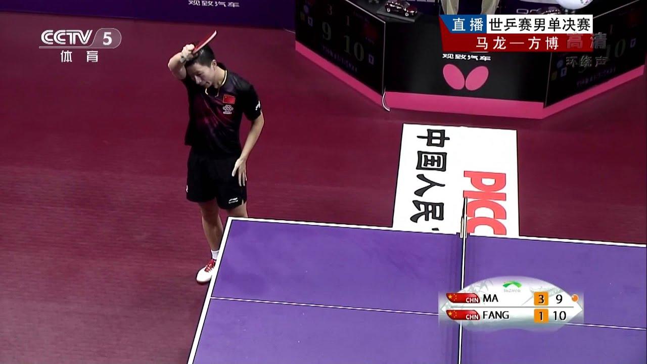 2015 Wttc Ms Final Ma Long Fang Bo Hd 1080p Full Match