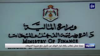 تجارة عمّان تطالب بإلغاء قرار التوقف عن تأجيل دفع ضريبة المبيعات - (1-3-2018)