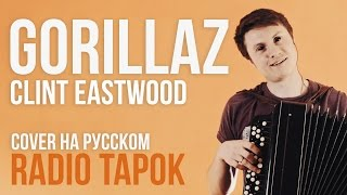 Скачать Gorillaz Clint Eastwood Cover By Radio Tapok
